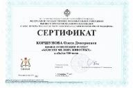 Коршунова О.Д.